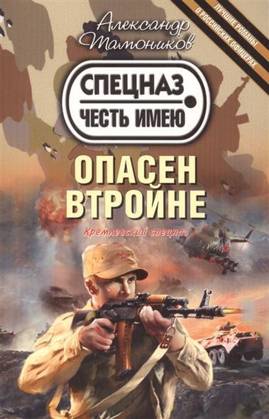 Тамоников А.: Опасен втройне