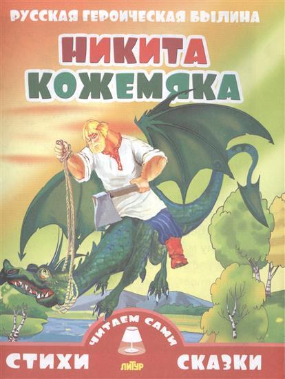 Никита Кожемяка. Русская героическая былина. Для самостоятельного чтения. Крупный шрифт. Слова с ударениями