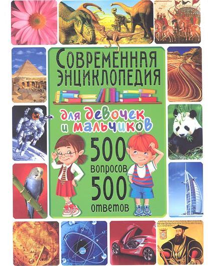 Скиба Т. Современная энциклопедия для девочек и мальчиков. 500 вопросов - 500 ответов цена