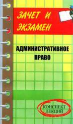 Тимошенко И. Административное право Конспект лекций муниципальное право конспект лекций