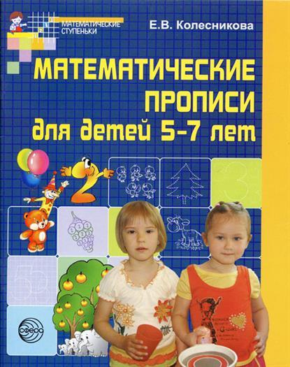 Колесникова Е. Матем. прописи для детей 5-7 лет колесникова е я считаю до пяти математика для детей 4 5 лет