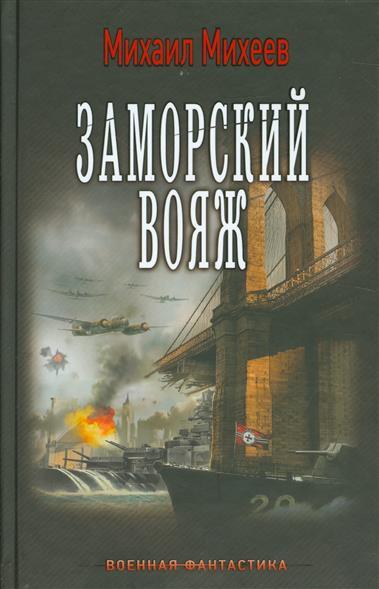 Михеев М. Заморский вояж ISBN: 9785170989126 футболка wearcraft premium slim fit printio it s a trap star wars