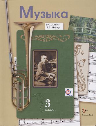 Музыка. 3 класс. Учебник для учащихся общеобразовательных учреждений. Издание третье, доработанное и дополненное