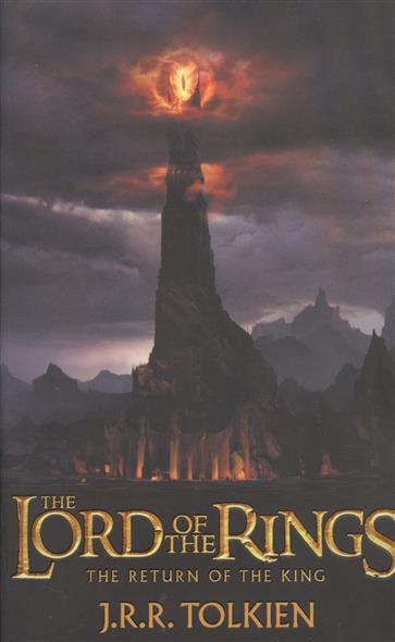 Tolkien J. The Return of the King. Being the third part of The Lord of the Rings подушка printio return of the king