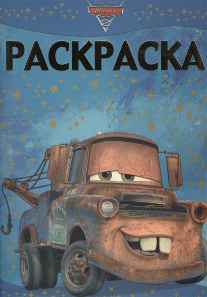 Баталина В. (ред.) Раскраска-люкс № РЛ 1322 (Тачки 2) ISBN: 9785953996389 баталина в ред раскраска люкс рл 1122 тачки 2