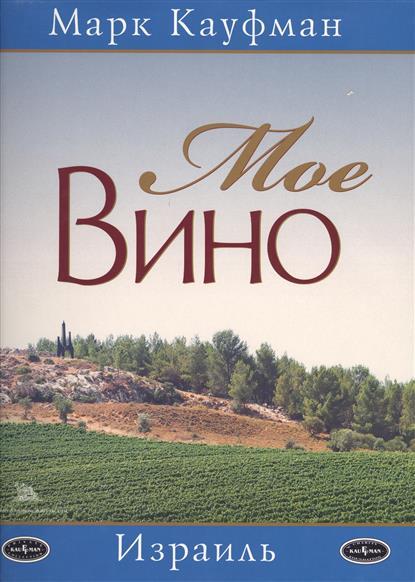 Мое вино Израиль