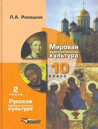 Мировая художественная культура 10 кл т.2 /2тт