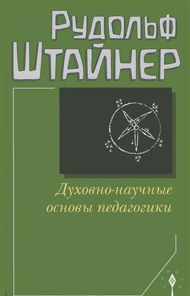 Штайнер Р. Духовно-научные основы педагогики