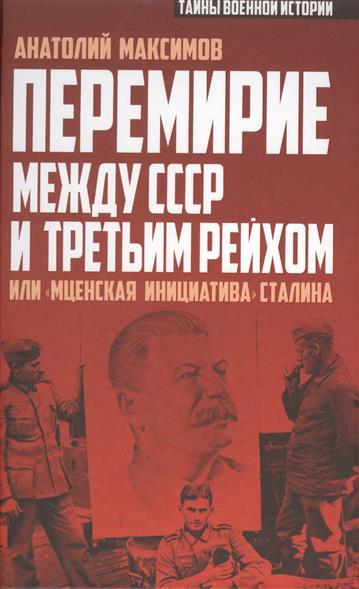 """Перемирие между СССР и Третьим рейхом, или """"Мценская инициатива"""" Сталина"""