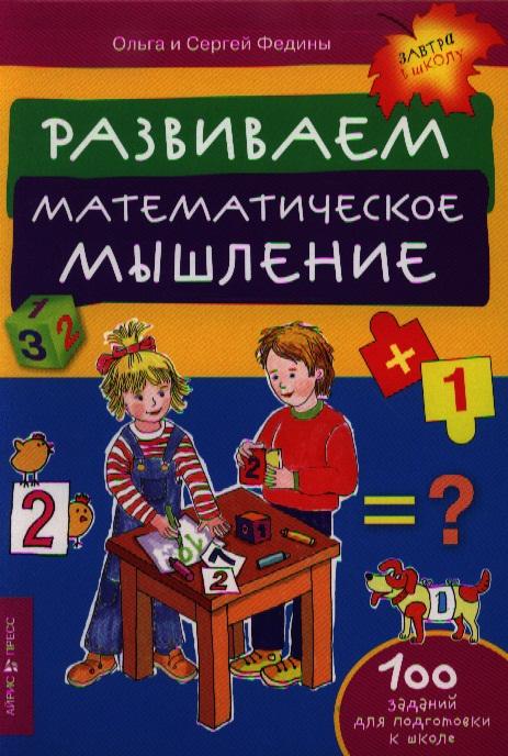 Федин О., Федин С. Развиваем математическое мышление. 100 заданий для подготовки к школе