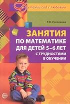 Занятия по математике для детей 5-6 л. с трудн. в обуч.
