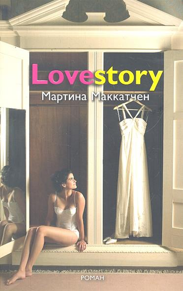 Маккатчен М. Lovestory