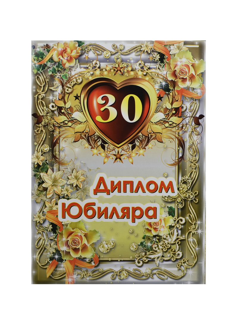 Диплом Юбиляра 30 лет ламинация (AFL000004) (Мастер)