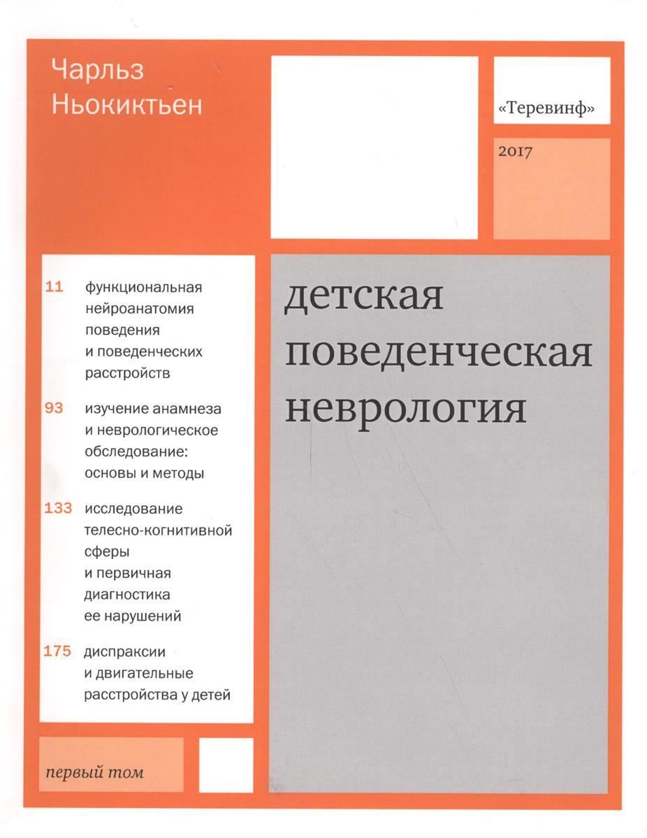 Детская поведенческая неврология т.1/2тт