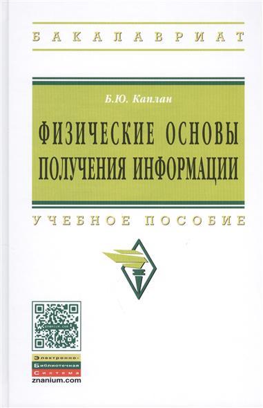 Физические основы получения информации: Учебное пособие