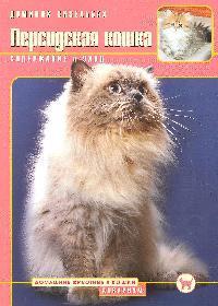 Кизельбах Д. Персидская кошка Содержание и уход кеплер д левретка содержание и уход