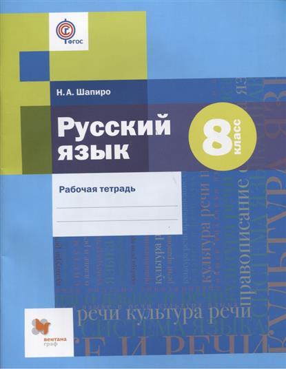 Русский язык. 8класс. Рабочая тетрадь от Читай-город