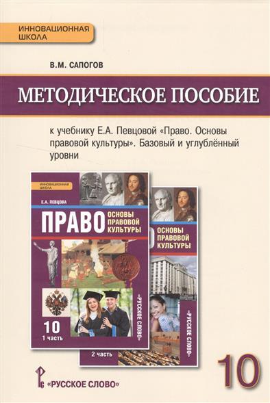 Методическое пособие к учебнику Е.А. Певцовой