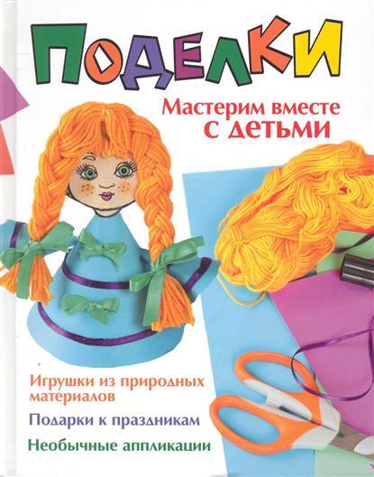 Майорова Ю. (сост.) Поделки Мастерим вместе с детьми