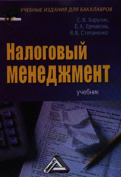 Барулин С.: Налоговый менеджмент. Учебник