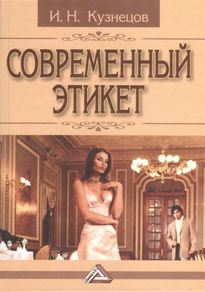 Кузнецов И. Современный этикет. 7-е издание кузнецов и секретарское дело кузнецов