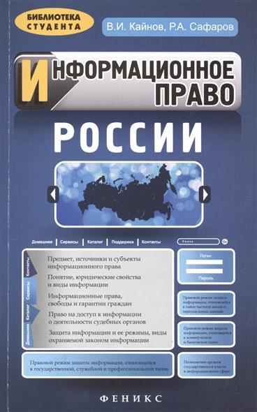 Кайнов В., Сафаров Р. Информационное право России информационное право cdpc