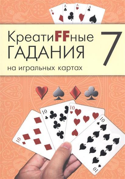 КреатиFFные гадания на игральных картах. В семи книгах. Книга 7