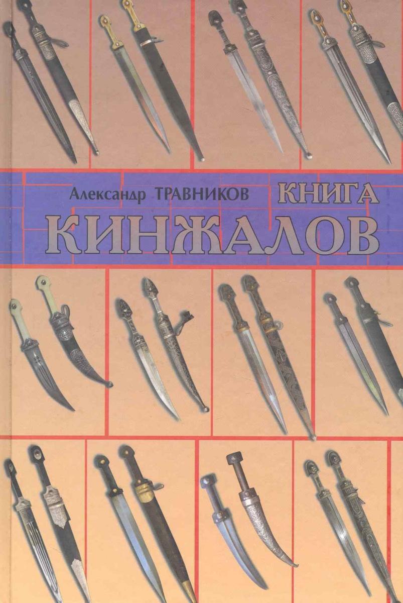 Книга кинжалов