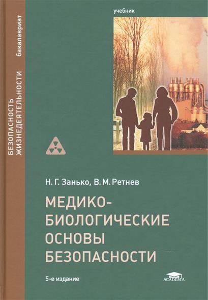 Занько Н., Ретнев В. Медико-биологические основы безопасности. Учебник о н калинина основы аэрокосмофотосъемки