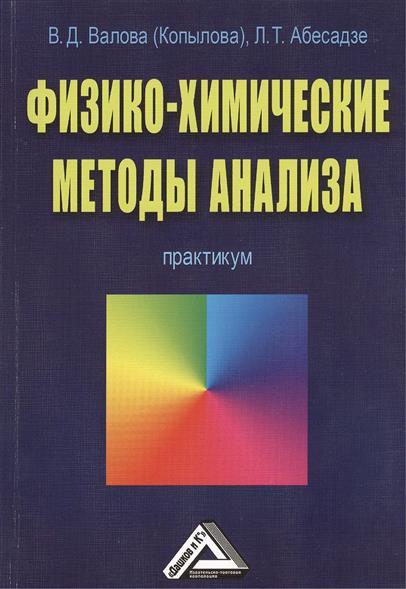 Физико-химические методы анализа. Практикум