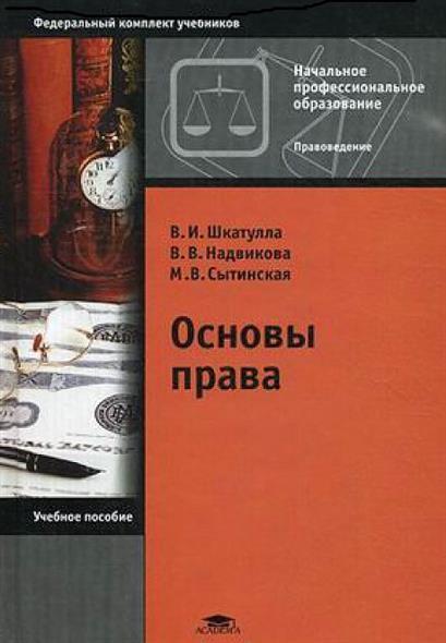 Основы права Шкатулла