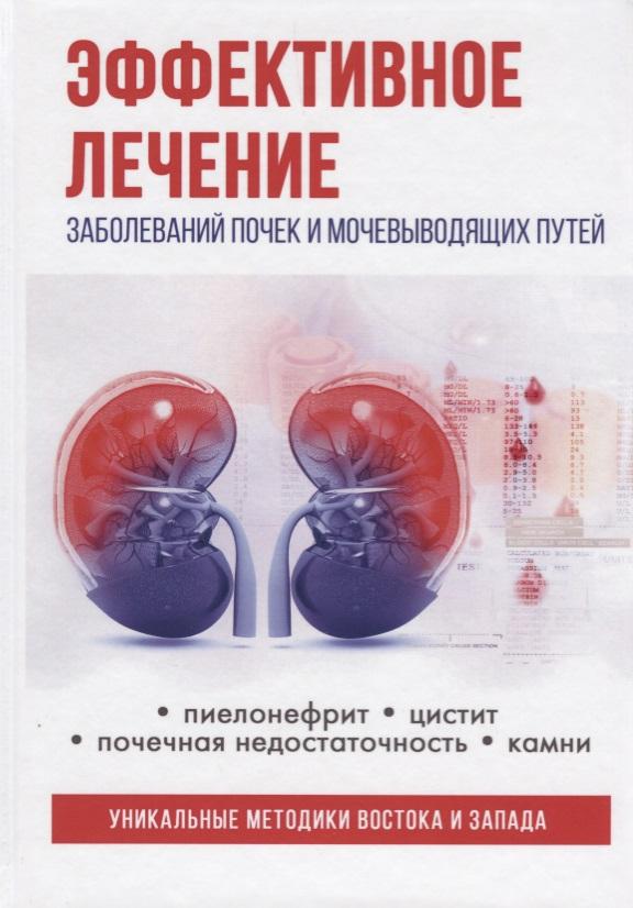 Голицына П. Эффективное лечение заболеваний почек и мочевыводящих путей скатерть quelle эго 1024295 120х150