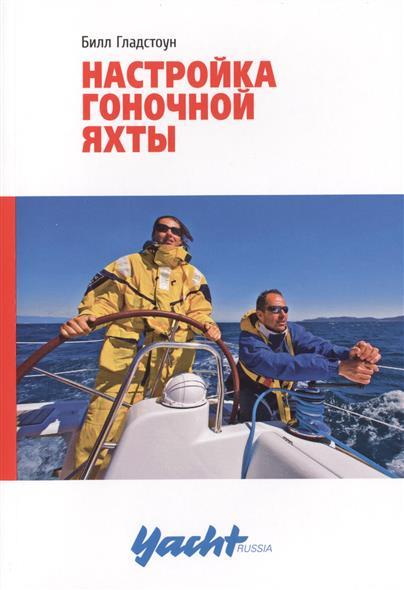 Настройка гоночной яхты