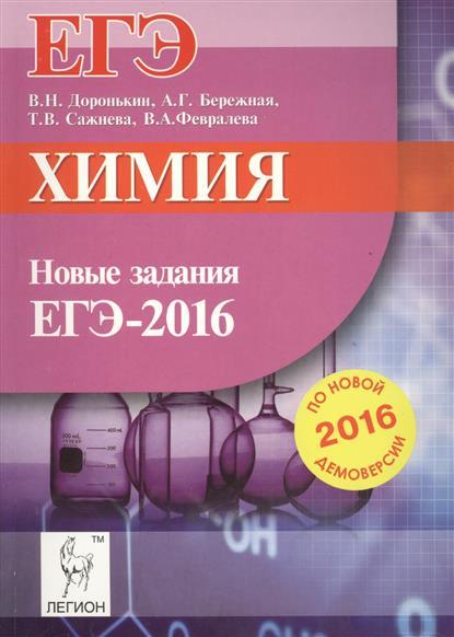 Химия. Новые задания ЕГЭ по демоверсии на 2016 год. Учебно-методическое пособие
