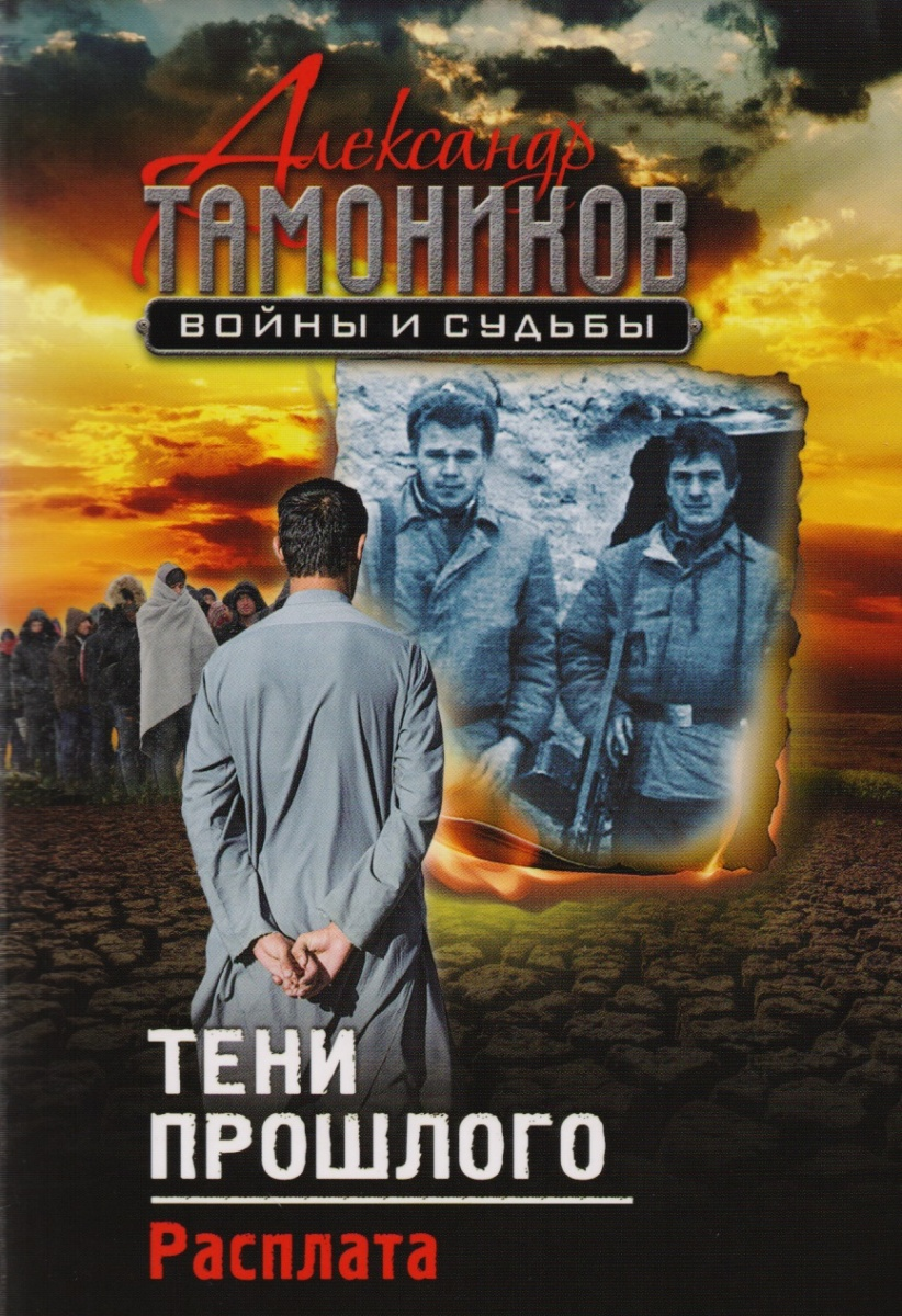 Тамоников А. Тени прошлого. Расплата ISBN: 9785040888542 расплата за все