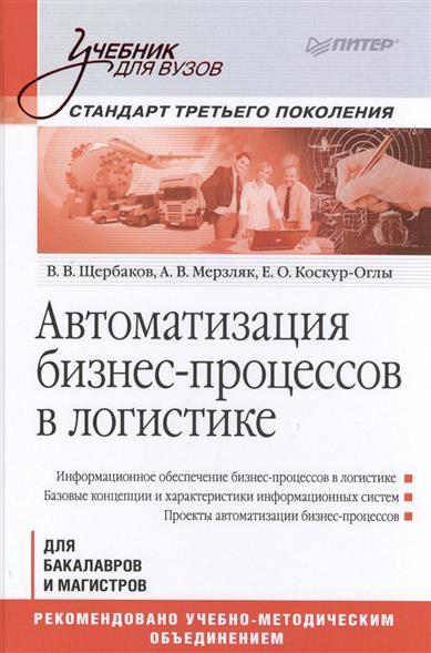 Щербаков В.: Автоматизация бизнес-процессов в логистике. Учебник