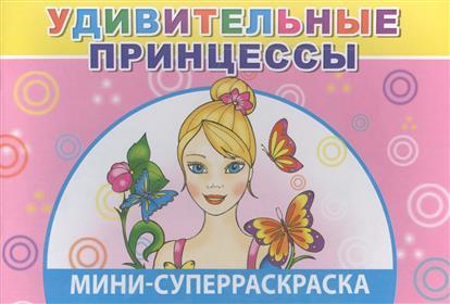 купить Мини-суперраскраска. Удивительные принцессы по цене 46 рублей