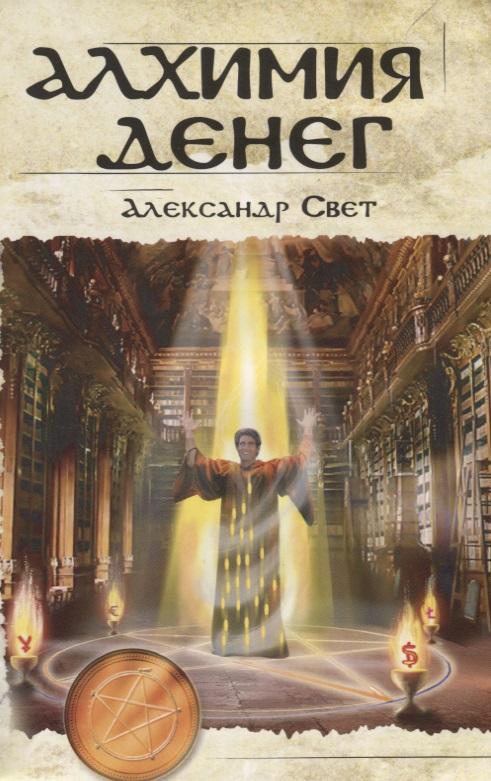 Свет А. Алхимия денег ронелен раокриом алхимия скифская магия и алхимия