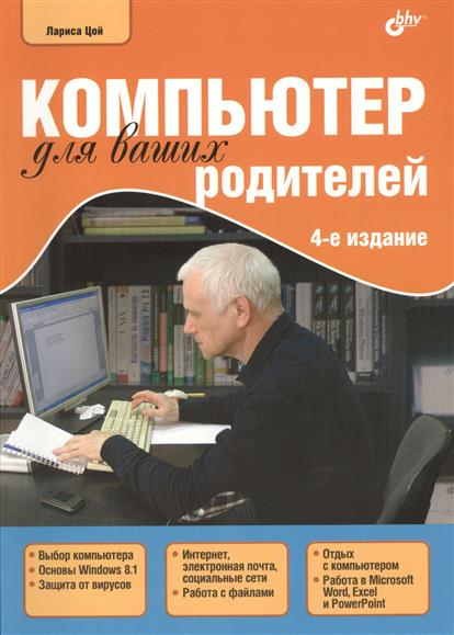 Цой Л. Компьютер для ваших родителей. 4-е издание