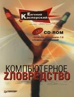 Касперский Е. Компьютерное зловредство ISBN: 9785911806316 скачать бесплатно касперский антивирус на 6 месяцев