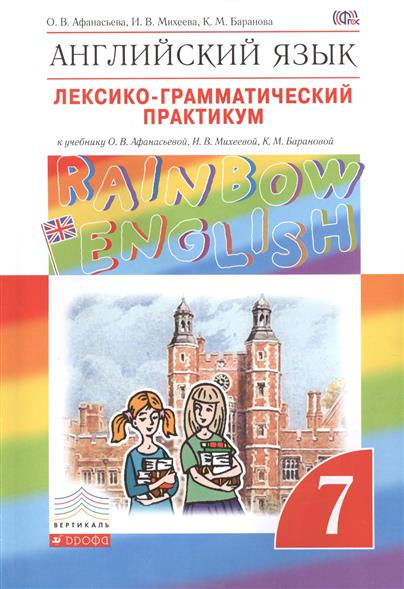 скачать афанасьева михеева 4 класс лексико-грамматический практикум бесплатно