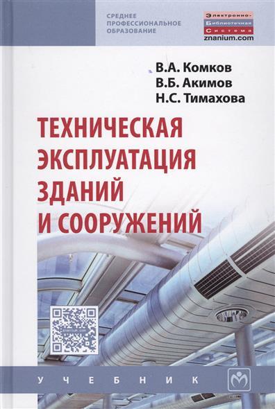 Техническая эксплуатация зданий и сооружений. Учебник