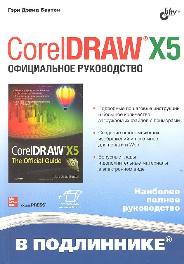 Баутон Г. CorelDRAW® X5 Официальное руководство ISBN: 9785977507585 coreldraw x5 на 100 %