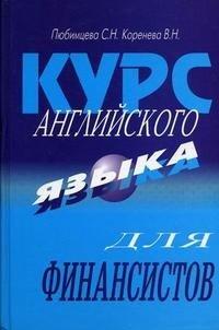 Любимцева С., Коренева В. Курс англ. языка для финансистов коренева е я белка