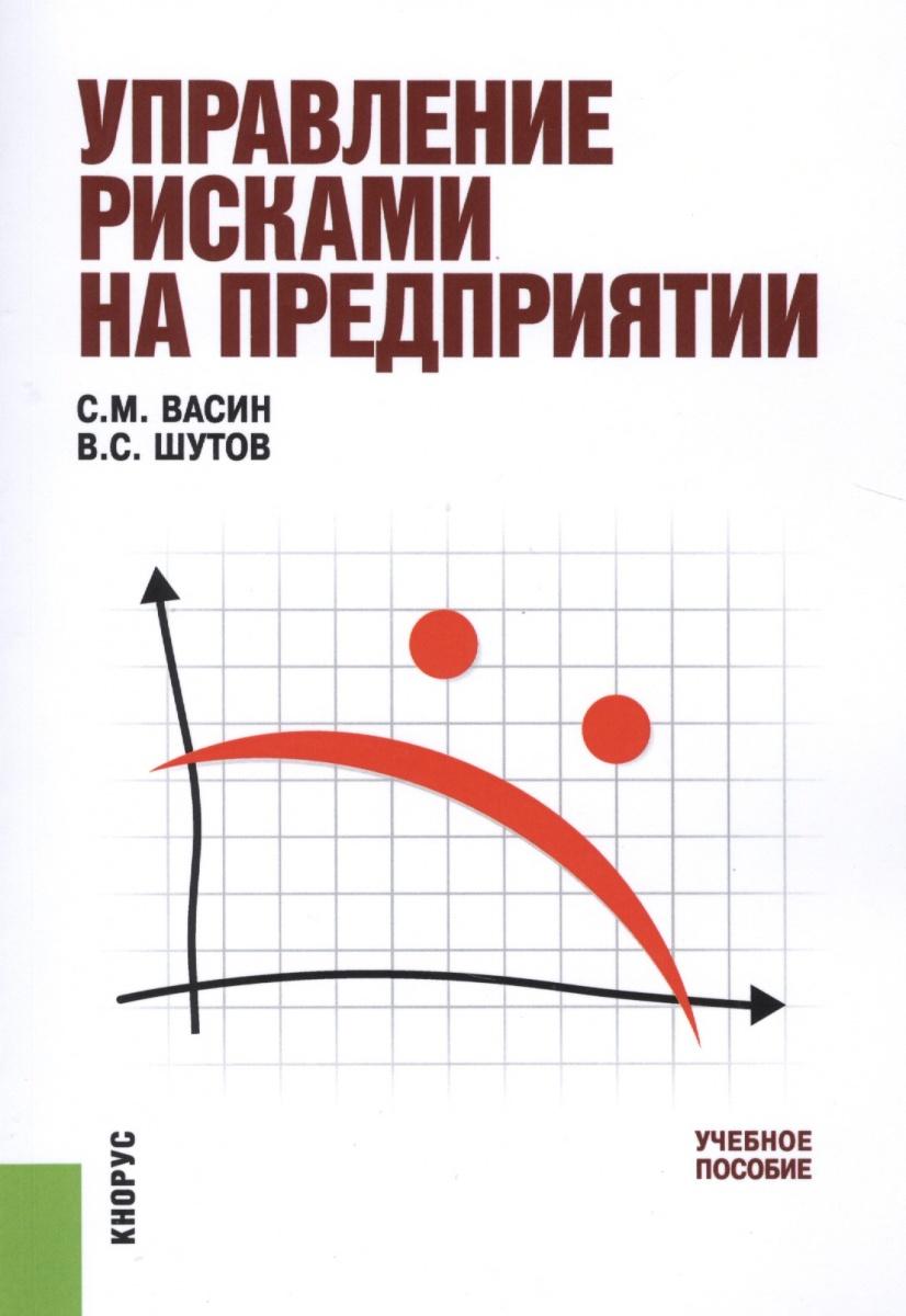 Васин С.: Управление рисками на предприятии. Учебное пособие