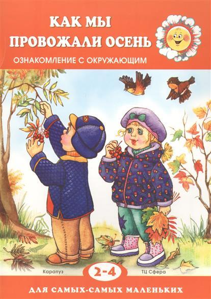Савушкин С. Как мы провожали осень. Ознакомление с окружающим. 2-4 года савушкин с фролова г мы любим кубики
