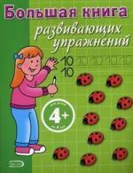 Большая книга развивающих упражнений