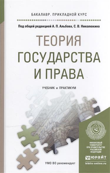 Теория государства и права: Учебник и практикум для прикладного бакалавриата