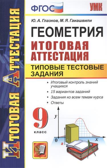 Глазков Ю., Гаиашвили М. Геометрия. 9 класс. Итоговая аттестация. Типовые тестовые задания цена