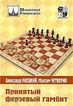 Раецкий А., Четверик М. Принятый ферзевый гамбит аврух б 1 d4 ферзевый гамбит том 1в